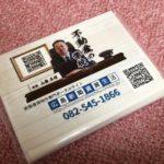 『広島新築賃貸生活』(新築賃貸物件専門ポータルサイト)